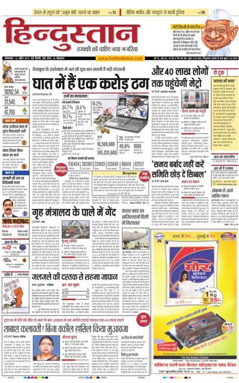 aaj tak bihar hindi samachar aaj tak bihar hindi samachar newhairstylesformen2014 com