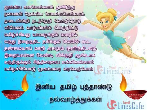 new year 2018 kavithai tamil puthandu vazhthukal kavithai tamil linescafe