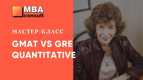 Mba Gmat Vs Gre by мастер класс Quot Gmat Vs Gre Quantitative Quot