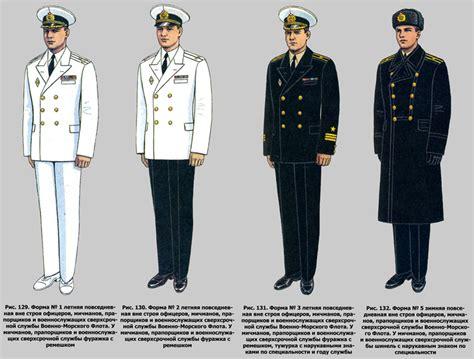 uniforms regulations on pinterest armies navy uniforms and soviet navy officers everyday service uniforms world s