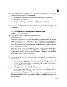 Complaint Letter In Malayalam 2017 2018 Studychacha Reply To Topic Previous Question Papers For Sslc Kerala State