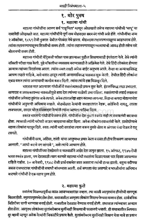 Marathi Essay Book For 9th Standard by Marathi Nibandh