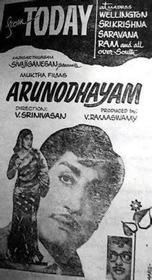 Arunodhayam - Wikipedia