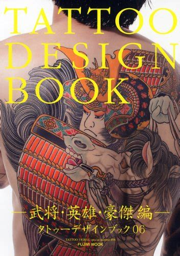 japanese tattoo design book tattoo design book 006 japanese edition by various