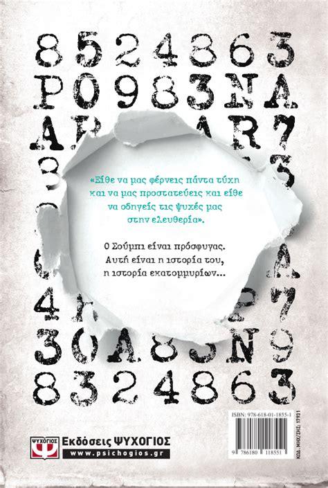 the bone sparrow books the bone sparrow zana fraillon psichogios publications
