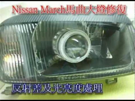 nissan march 馬曲 大燈還原修復 hid遠近燈魚眼光圈改裝 avi