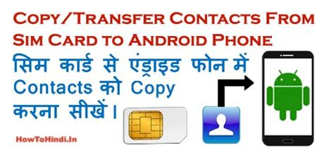 how to copy contacts from android how to copy contacts from sim card to android phone easily