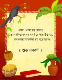 shuvo noboborsho 1419 cards greetings sms messages poems quotes songs photos rootsbd