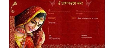 bengali marriage invitation cards free invitations indian wedding invitations