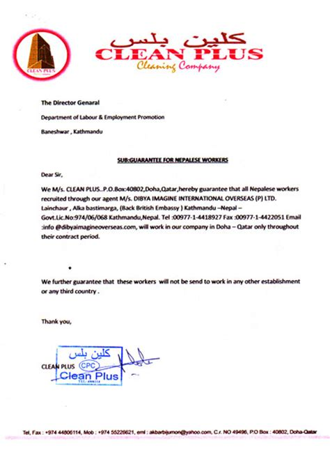 guarantor letter template best photos of corporate guarantee letter sle company