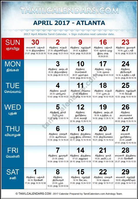 Atlanta Calendar 2017 Calendar Atlanta