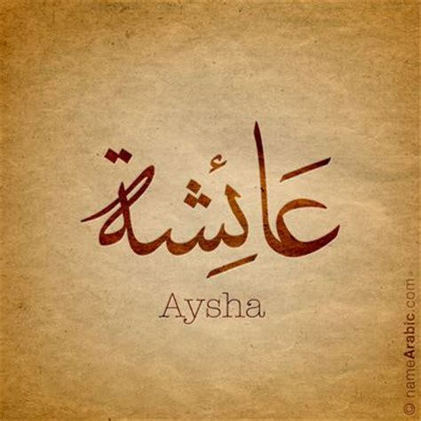 layout meaning in arabic aysha arabic calligraphy design islamic art ink