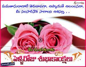 telugu marriage day quotes marriage day greetings in telugu jnana kadali telugu quotes