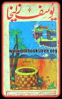 biography of muhammad bin qasim in urdu 1000 images about history on pinterest pdf book