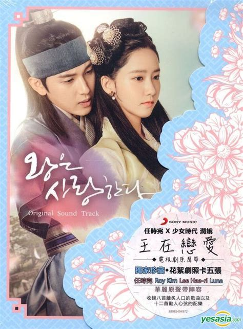 The King In The King Mbc Drama Ost yesasia the king in original tv soundtrack ost