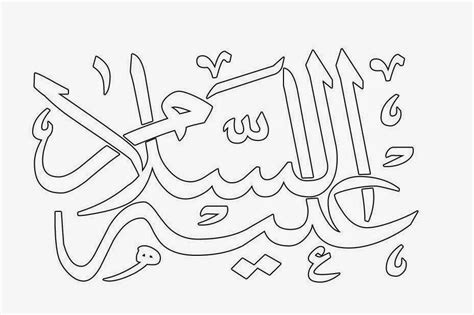 10 contoh gambar mewarnai kaligrafi baru bahasapedia bahasapedia