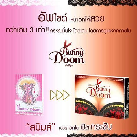 harga murah bunny doom breast supplement bunny doom supplements for breast bust firming