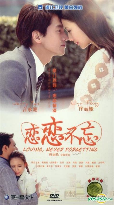 film china loving never forgetting yesasia loving never forgetting h dvd end china