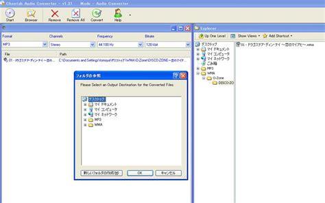 download conversor mp3 not cias e an lises de cheetah audio converter