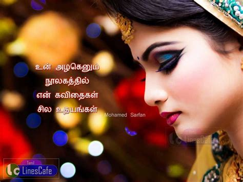 i love you in tamil mohamed sarfan tamil love quotes images for her tamil