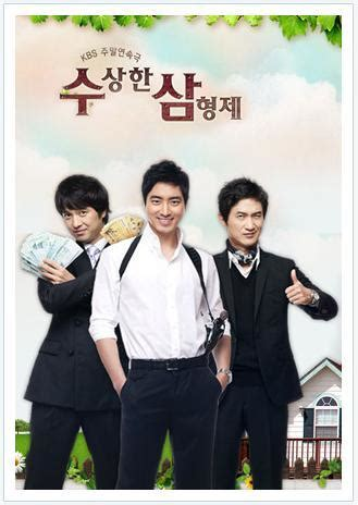 film korea judul endless love three brothers beauty in seconds