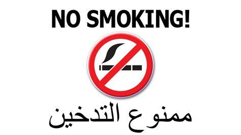 no smoking sign english arabic fids3 flight information display system fids