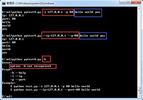 tutorial python getopt getopt例子