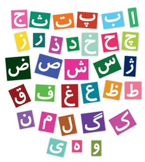 farsi alphabet 17 best ideas about alphabet on learn