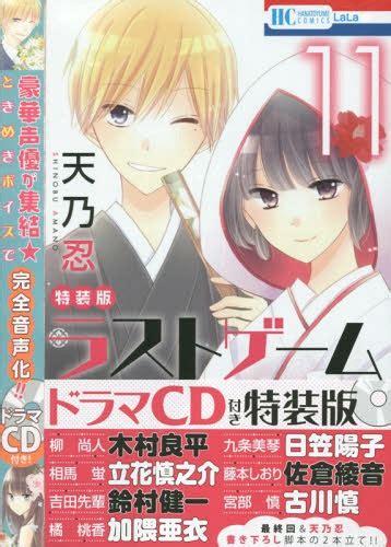 Last 10 By Shinobu Amano cdjapan last 11 w drama cd special edition hana to yume comics shinobu amano book