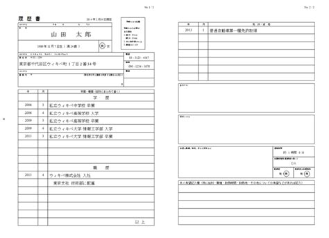Resume Template Japanese by Resume Format Resume Template Japanese