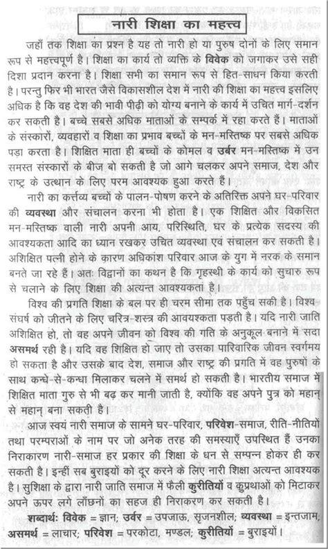 Swachh Bharat Essay In Sanskrit by ह न द न ब ध स ग रह व भ न न व षय पर न ब ध