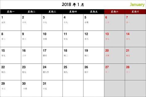 2018年日历月历 记事可打印完美版 已验无错 word文档免费下载