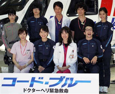 dramacool code blue 3 山下智久主演 コード ブルー 第2話15 6 月9で3年ぶりの2週連続15 超え ガールズちゃんねる