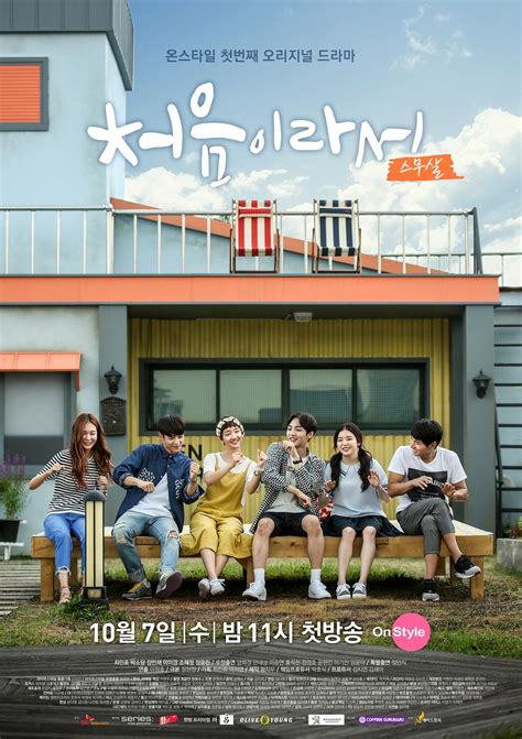 Because This Is My Dvd Drama Korea because it s the time wiki drama fandom powered
