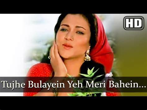 all songs of ram teri ganga maili ram teri ganga maili tujhe bulayein yeh meri bahein na