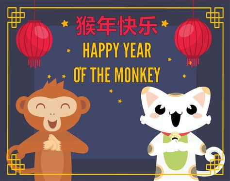 new year after monkey 40 best new year 2016 year of the monkey images