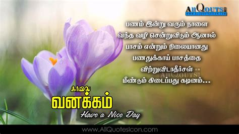 best tamil morning quotes with images www beautiful tamil morning quotes kavithaigal images