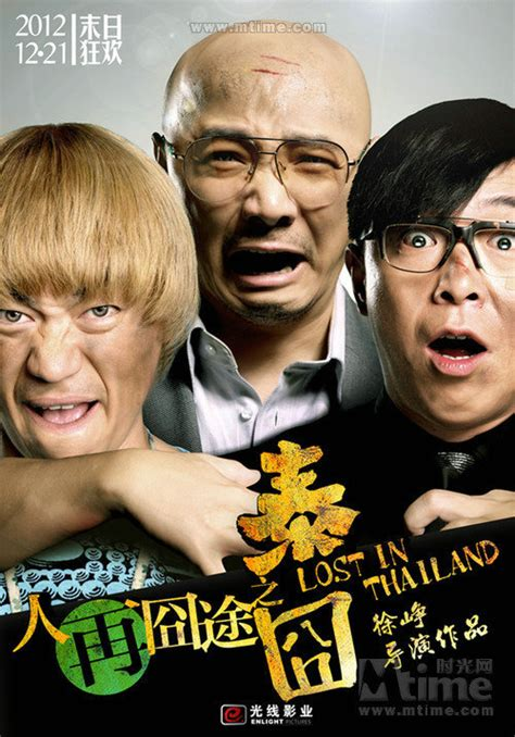 film china com 10 best chinese movies of 2012
