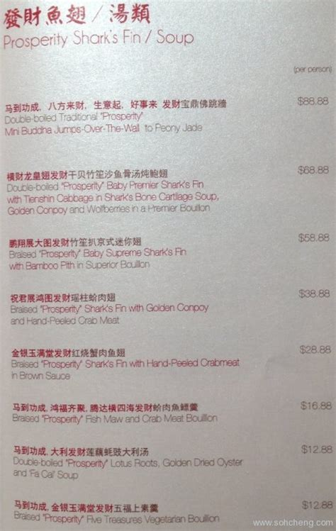 jade new year menu 2014 journals of a bi novice 187 peony jade cny 2014 ala carte menu