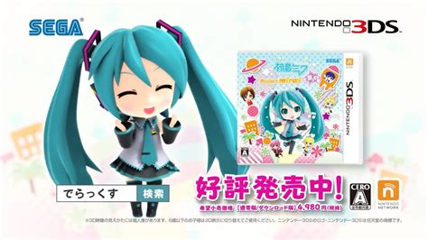 Murah 3ds Hatsune Miku Project Mirai Dx hatsune miku project mirai dx japanese launch trailer features all 48 songs segalization