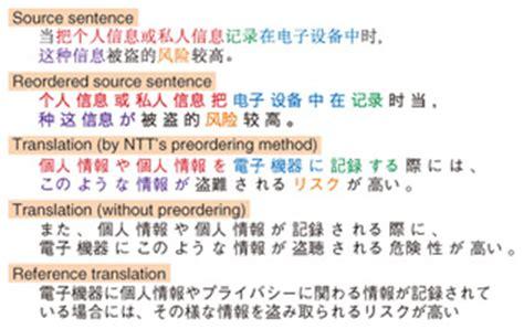 sentence patterns nihongo recent innovations in ntt s statistical machine