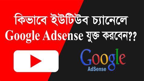 google adsense tutorial in bangla how to set up google adsense account for youtube bangla
