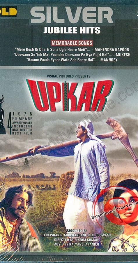 upkar movie actor name upkar 1967 imdb