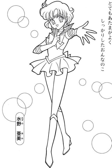 sailor moon series coloring pages sailor mercury color