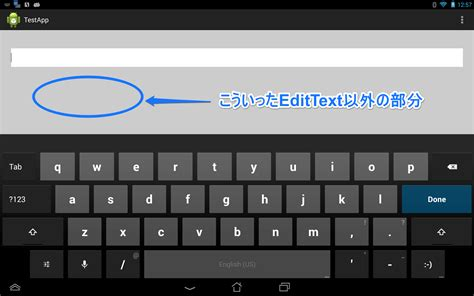 android edittext androidのedittextのtips その1 背景タップでキーボードを閉じる itcowork staff
