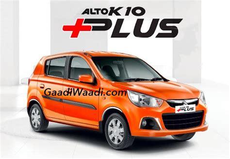 maruti suzuki alto k10 price maruti suzuki alto k10 plus special edition launched in