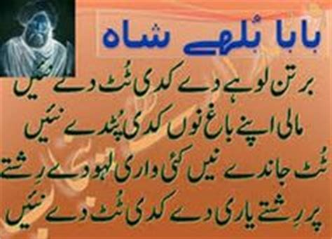biography of mian muhammad bakhsh best quotes in urdu of baba bulleh shah baba buly shah