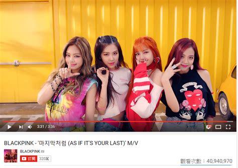 blackpink mv blackpink创新纪录 mv极速破4千万观看 ksd 韩星网 kpop