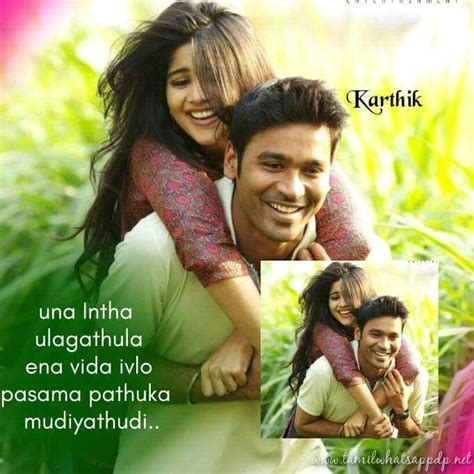 lpve dp in tamil movie love mood starts tamil movies dp awsomelovedps com