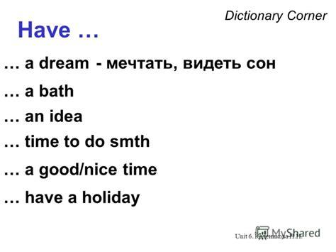 dream dictionary bathroom презентация на тему quot unit 6 каленикова н н dictionary